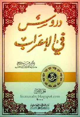 دروس في الإعراب الجزء الأول عبده الراجحي دار المعرفة الجامعية قراءة أونلاين وتحميل Pdf Books Arabic Calligraphy