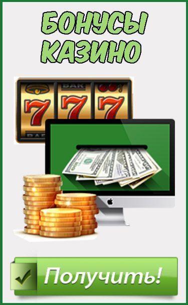 Казино бонус бездепозитный новые есть ли в дубае казино