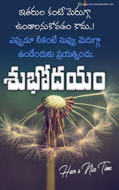 Telugu Good Morning Subhodayam In Telugu Online Good Morning Quotes In Telugu Telugu Good Morning Quotes Motivational Good Morning Quotes Morning Wishes Quotes