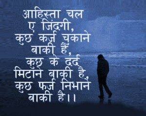 Sad Shayari Wallpaper -Sad Shayari Wallpaper Images photo