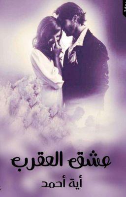 عشق العقرب الجزء الثالث من سلسله عندما يعشق الرجال In 2020 Pdf Books Reading Wattpad Books Arabic Books