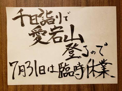 """Kouji Matsutani on Instagram: """"土曜日Quanos(キュアノス)19時オープン!  来週7月31日水曜日はこういう理由で臨時休業とさせていただきます!ひさびさに登ります!御札貰いに行ってきます!  本日週末数量限定ローストホースまだありますよ!気になる方ぜひ食べに来てくださいー!…"""""""