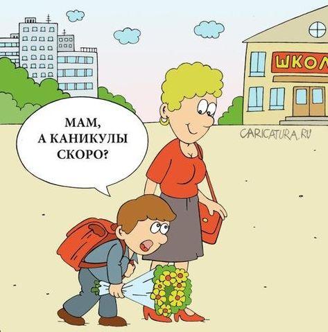 Картинки карикатуры смешные для детей