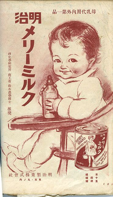 ミルク メリー