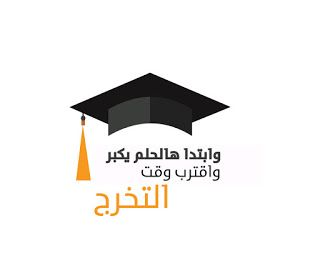صور تخرج 2021 رمزيات مبروك التخرج Graduation Printables Graduation Images Graduation Drawing