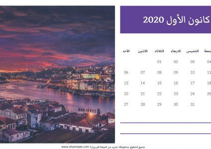 مفكرة شهرية لعام 2020 الشهور مفردة في صفحات متعة التخطيط Ugs