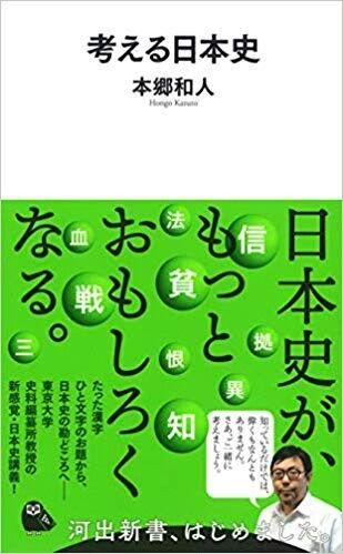 本 の画像 投稿者 Kayoko Sasaki さん 日本史 新書 ダウンロード