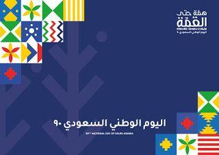 صور تهنئة اليوم الوطني السعودي ال 90 رمزيات همة حتى القمة In 2020 Happy National Day National Day Saudi September Images