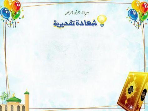 صور شهادات شكر وتقدير نموذج شهادة تقدير وشكر فارغ ميكساتك Islamic Kids Activities Crafts Crafts For Kids