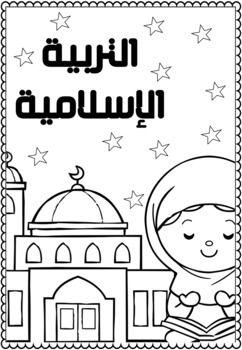 كراسة أنشطة مادة التربية الإسلامية للصف الثاني الابتدائي Islamic Kids Activities Islam For Kids Learning Arabic
