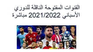 الدوري الإسباني 2021 2022 القنوات ناقلة Sports Baseball Cards Baseball