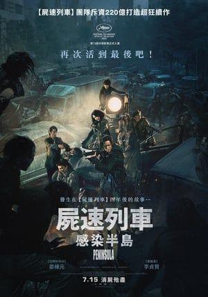 Free Download Train To Busan 2 Peninsula 2020 Dvdrip F U L L M O V I E English Subtitle Hindi Movies For F In 2020 Full Movies Online Free Free Tv Shows Movies