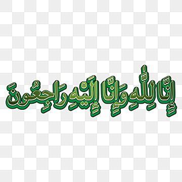Innalillahiwainnailaihirojiun In Arabic Text Effect Lime Green With Line Texture Innalillahiwainnailaihirojiun Innalillahiwainnailaihirojiun In Arabic Innali In 2021 Text Effects Line Texture Arabic Text