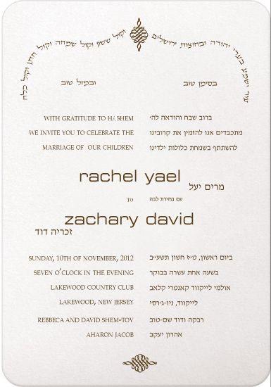 7 Best Invitations Images On Pinterest Jewish Wedding