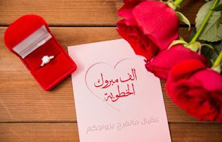 صور خطوبة 2021 تهنئة الف مبروك الخطوبة Engagement Photos Place Card Holders Beautiful Rose Flowers