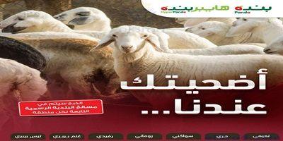 اضحية العيد فى بنده هايبر بنده حتى 28 7 أخبار