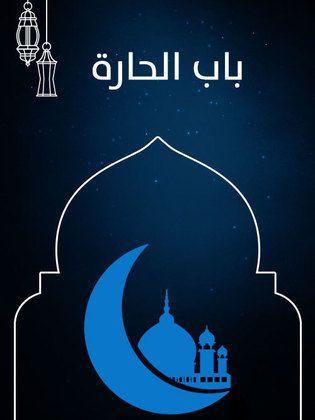 قصة وأحداث مسلسل باب حارة ج10 رمضان 2019 Movie Posters Poster Movies