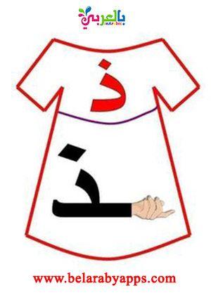 بطاقات الحروف الهجائية للأطفال في اول الكلمة وسطها وآخرها مواضع الحروف بالعربي Learn Arabic Alphabet Alphabet Worksheets Preschool Arabic Alphabet For Kids