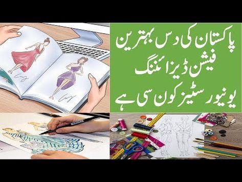Top Ten Fashion Designing Universities In Pakistan Latest Ranking Youtube Fashion Designing Institute Usa University School Of Medicine