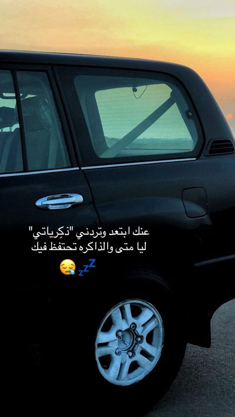 فـتـك و كلوزر Love Quotes Funny Picture Quotes Beautiful Arabic Words