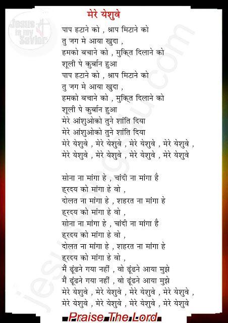 Mere Yeshuve Jesus Song Hindi Lyrics Jesus Songs Song Hindi Songs Jesussonghindi.xyz is your online source of hindi, english, punjabi & others regional song lyrics. mere yeshuve jesus song hindi lyrics