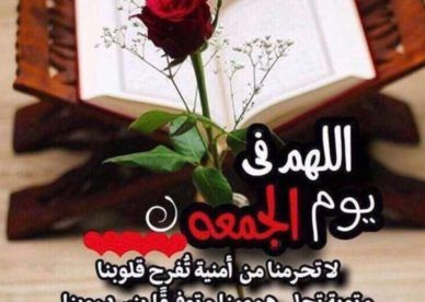 صور أدعية يوم الجمعة صور جمعة مباركة عالم الصور Cover Photo Quotes Islamic Messages Photo Quotes