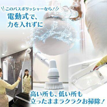 ポイント15倍 充電式バスポリッシャー ホワイト Is Bp4お風呂掃除