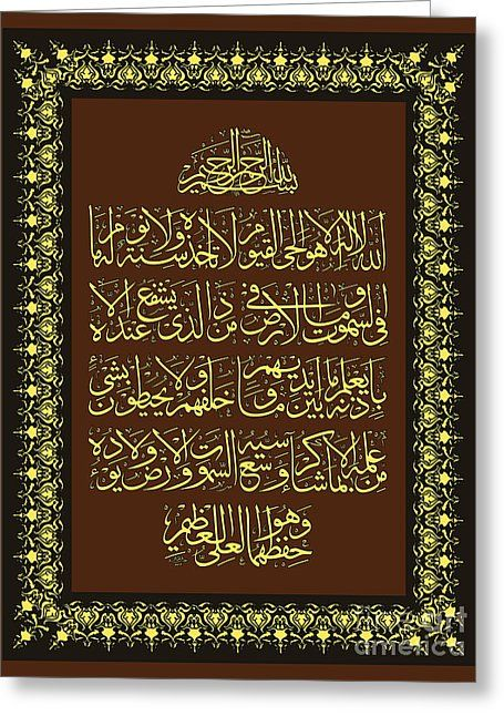 Kaligrafi Ayat Kursi Hd : kaligrafi, kursi, Aayat, Kursi, Calligraphy, Greeting, Hamid, Iqbal, Print,, Islamic, Calligraphy,