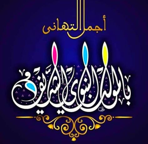 Pin By Ahmed Alabdullah On الرسول الأعظم عليه الصلاة والسلام In 2020 Arabic Calligraphy Art Calligraphy