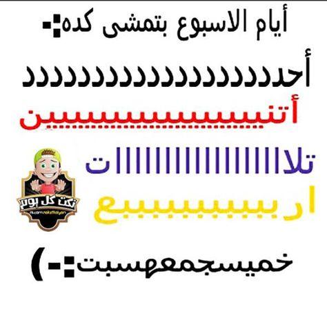 نكت مضحكة جد ا تفرفشك ولم يراها الكثير وصور عليها نكت موقع مصري Jokes Quotes Funny Arabic Quotes Funny Jok
