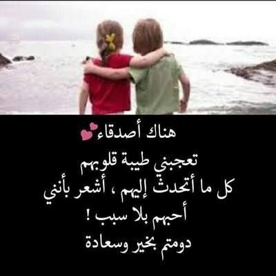 Pin By Fatima Chennaf On كلمات راقت لي Quotes Friend Birthday Quotes Beautiful Arabic Words Life Quotes