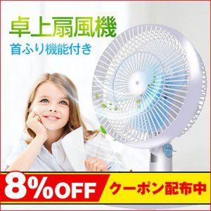 扇風機 卓上 コンセント 首振 風力調節 角度調整 静音 おしゃれ 小型 強力 コンパクト サーキュレーター 空気循環 夏 Ny096 サーキュレーター 扇風機 風力