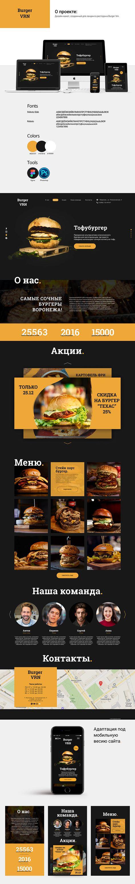 BURGER VRN - landing page для ресторана.