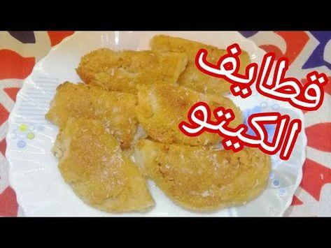 الكيتو احلي قطايف كيتو و مفيش حرمان ورشاقه كمان Youtube Food Breakfast Keto