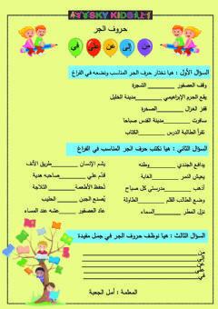 حروف الجر Language Arabic Grade Level 3 School Subject اللغة العربية Main Content التعرف إلى Learn Arabic Alphabet Arabic Alphabet For Kids Learning Arabic