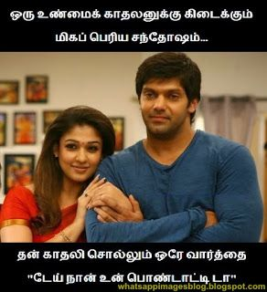 Whatsapp Dp Images Funny In Tamil Download Whatsapp Dp Images Funny Images Tumblr Funny Images With Quotes