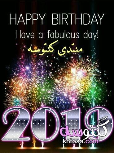 صور احتفالات ليلة رأس السنة الميلادية من تصميمى2019 صور تهنئة رأس السنة 2019 سنة جديدة سعيدة Kntosa Com 26 18 154 Happy New Year Happy New Happy