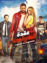 عقدة الخواجة 2018 Movie Showtimes Egyptian Movies Movie Goers