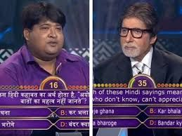 KBC Winner List 2021 india | Lottery winner, Lottery, List