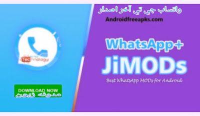 مدونة زيون تحميل تحديث واتساب جي تي مودز Jtwhatsapp آخر اصدار Incoming Call Incoming Call Screenshot