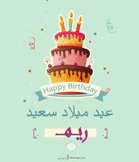 بطاقات عيد ميلاد بالاسماء 2020 تهنئة عيد ميلاد سعيد مع اسمك Happy Birthday Wishes Cards Happy Birthday Images Happy Birthday Wishes