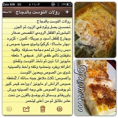 رولات التوست بالدجاج Food Recipes Yummy