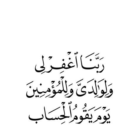 Quran Hd 014041 ربنا اغفر لي ولوالدي وللمؤمنين يوم يقوم الحساب Quran Hd Islamic Phrases Islamic Quotes Islam Beliefs