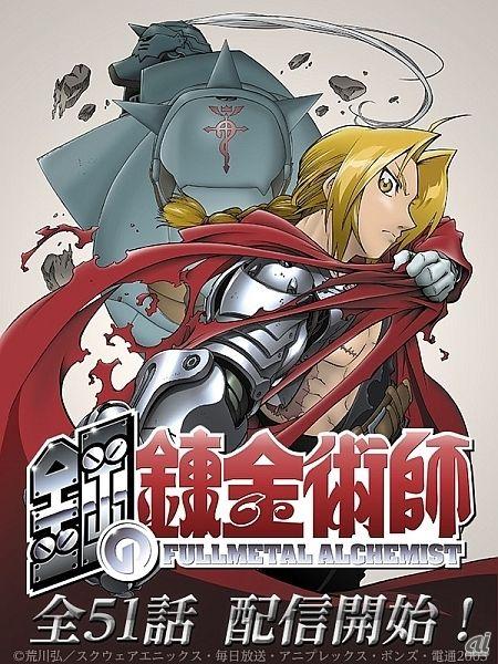 dアニメストア テレビアニメ 鋼の錬金術師 全51話の配信を開始 鋼の錬金術師 アニメ 鋼の錬金術