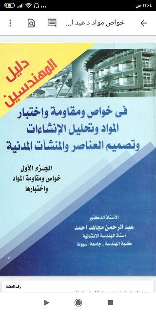 كتاب دليل المهندس في خواص ومقاومه واختبار المواد وتحليل الانشاءات للدكتور عبد الرحمن مجاهد Books Social Security Card Doctor