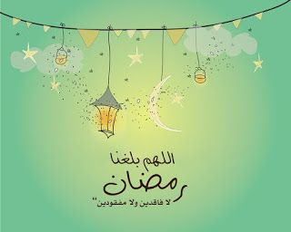 صور اللهم بلغنا رمضان 2021 بطاقات دعاء اللهم بلغنا شهر رمضان Home Decor Decals Home Decor Ramadan Kareem