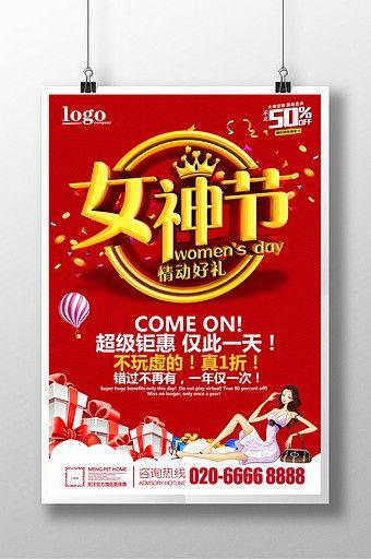 Women S Day Promotion Sale Poster Design Sale Poster Sale Promotion Ladies Day