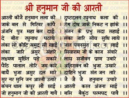 Hanuman ji ki Aarti | Hanuman aarti, Hanuman, Hanuman chalisa