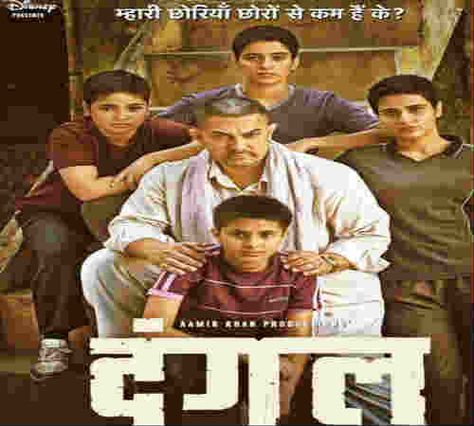 Dangal Movie Online Watch Free 2016 Hindi Movies Hd Full Film