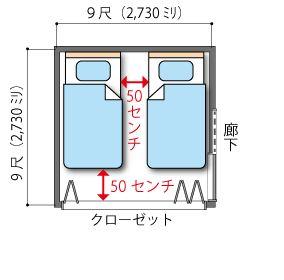 シングルベッド2台の主寝室の最小寸法 寝室 レイアウト 主寝室 6畳 レイアウト
